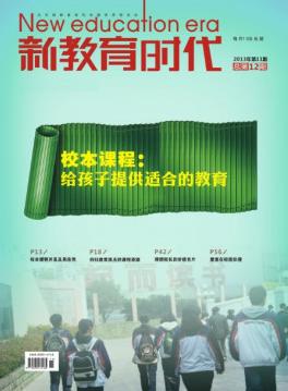 新教育时代湖北教育期刊发表