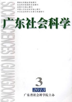 《广东社会科学》核心期刊征稿