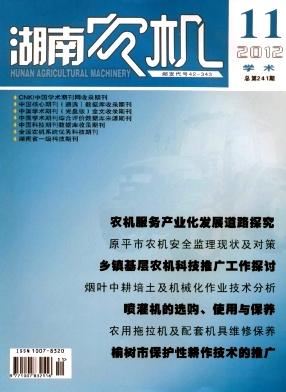 《湖南农机》农业期刊投稿