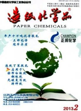 造纸化学品省级科技期刊审稿