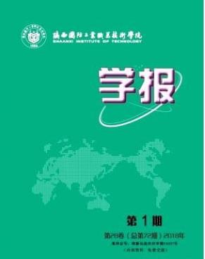 陕西国防工业职业技术学院学报