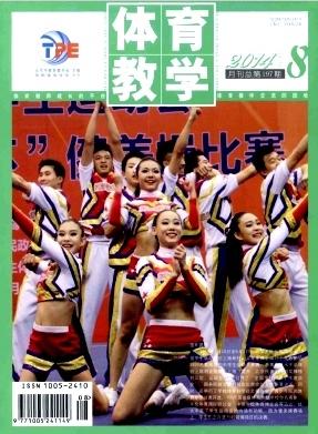 体育教学教研论文发表期刊