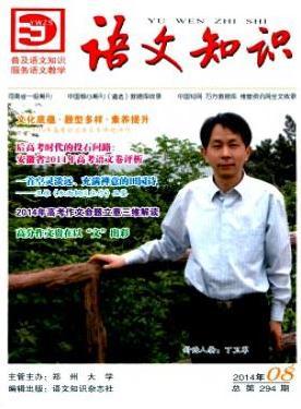 语文知识河南教育期刊发表