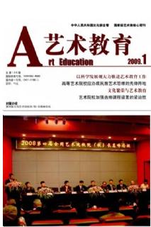 艺术教育类期刊《艺术教育》