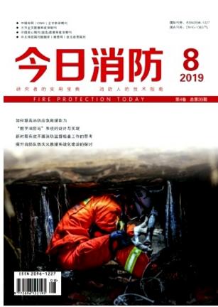 今日消防消防科技期刊投稿