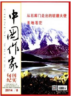 中国作家文学论文发表期刊