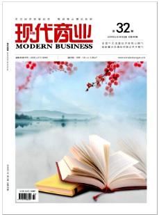 现代商业国家级经济期刊征稿