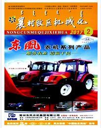 农村牧区机械化杂志社电话是多少