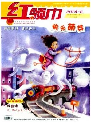 红领巾(快乐萌芽)教育期刊