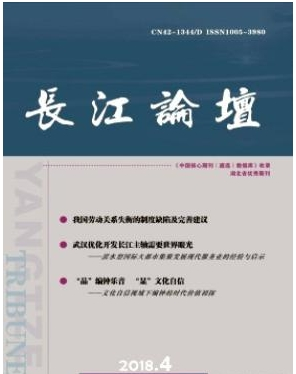 长江论坛武汉政法期刊