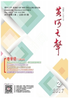 黄河之声综合性学术期刊发表