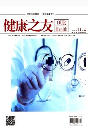 健康之友国家级综合学术期刊