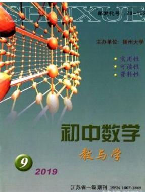 初中数学教与学江苏教育期刊