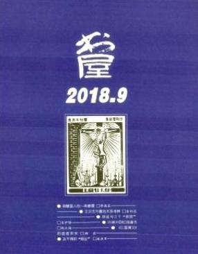 书屋湖南文化期刊