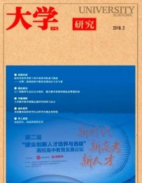大学(研究版)国家级高等教育期刊