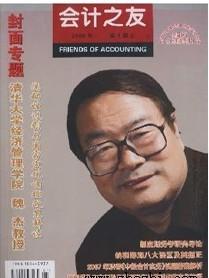 《会计之友》省级文学期刊