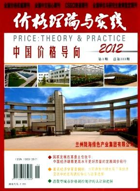 《价格理论与实践》中文核心期刊征稿