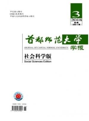 首都师范大学学报(社会科学版)