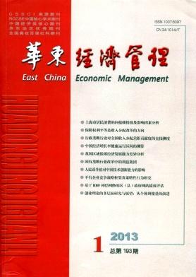 《华东经济管理》核心期刊征稿