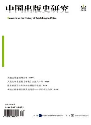 中国出版史研究国家级期刊