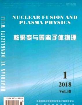 核聚变与等离子体物理CSCD核心期刊