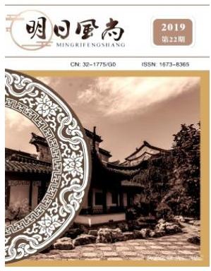 明日风尚江苏省期刊发表