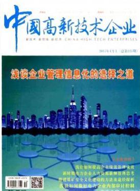 中国高新技术企业经济管理期刊