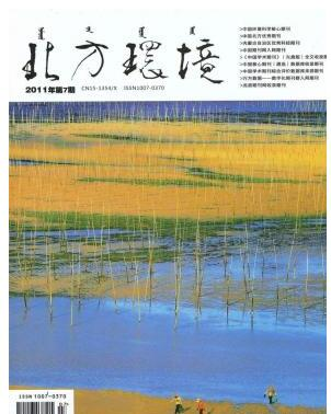 黑龙江省环境期刊北方环境