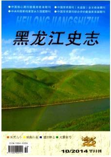 黑龙江史志省级文史期刊