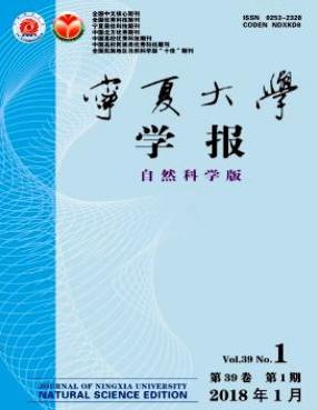 宁夏大学学报(自然科学版)