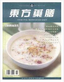 东方药膳杂志是什么级别的期刊