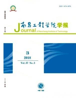 南昌工程学院学报学术期刊投稿