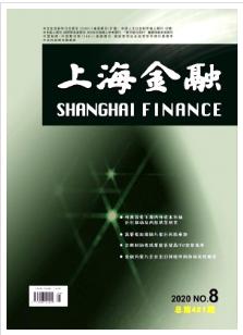 上海金融北大核心期刊发表