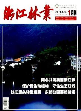 《浙江林业》林业工程论文投稿期刊