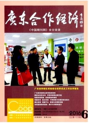 广东合作经济广东省经济期刊