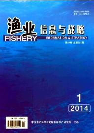 《渔业信息与战略》现代农业科学期刊