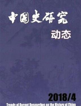 中国史研究动态南大核心期刊