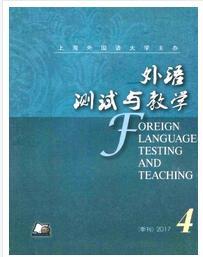 外语测试与教学杂志征收论文范围