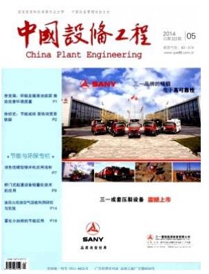 中国设备管理协会国家级期刊发表