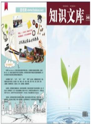 知识文库省级社科综合类期刊