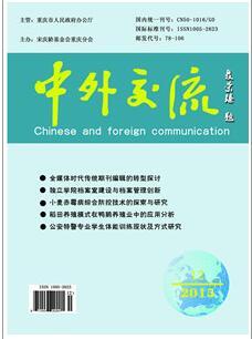 中外交流杂志是什么级别的期刊