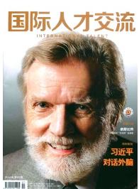 《国际人才交流》发表省级期刊
