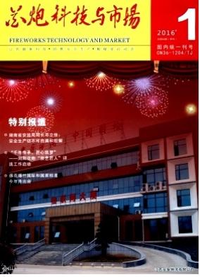 花炮科技与市场科技期刊发表