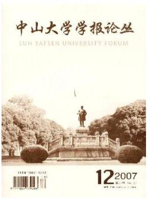 中山大学学报论丛CSSCI南大核心期刊