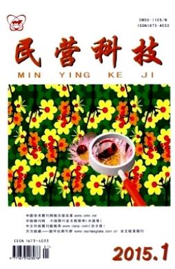 民营科技云南省科学期刊发表