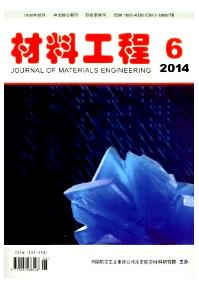 《材料工程》发表省级期刊