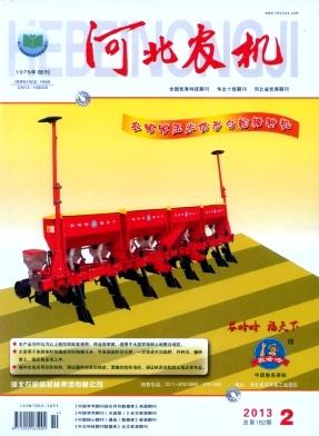 《河北农机》省级农业期刊投稿