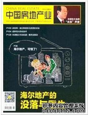 中国房地产业 核心期刊2015年文章
