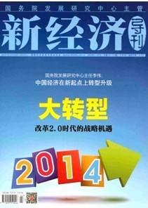 《新经济导刊》经济师论文发表