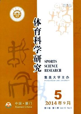 《体育科学研究》体育科技论文投稿